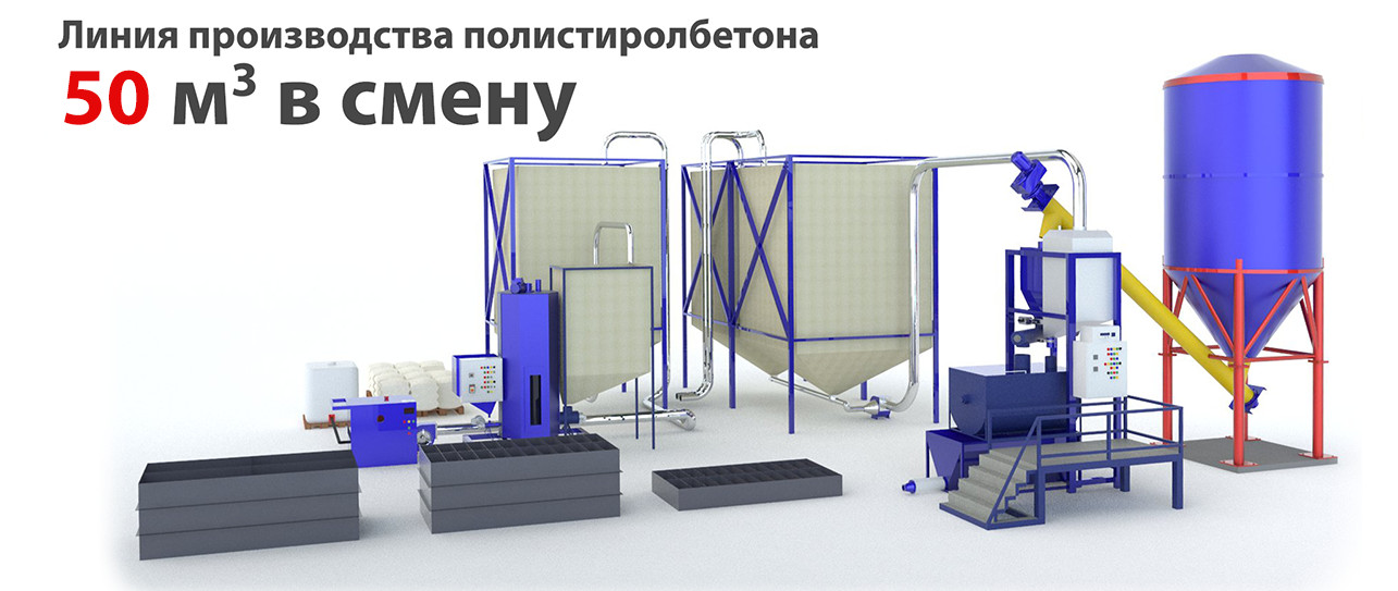 изготовление пенополистиролбетона